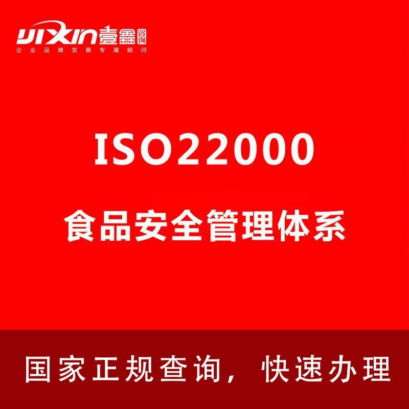 ISO22000食品安全管理體系