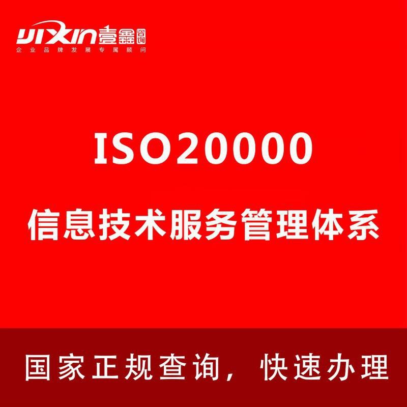 ISO20000信息技術服務管理體系