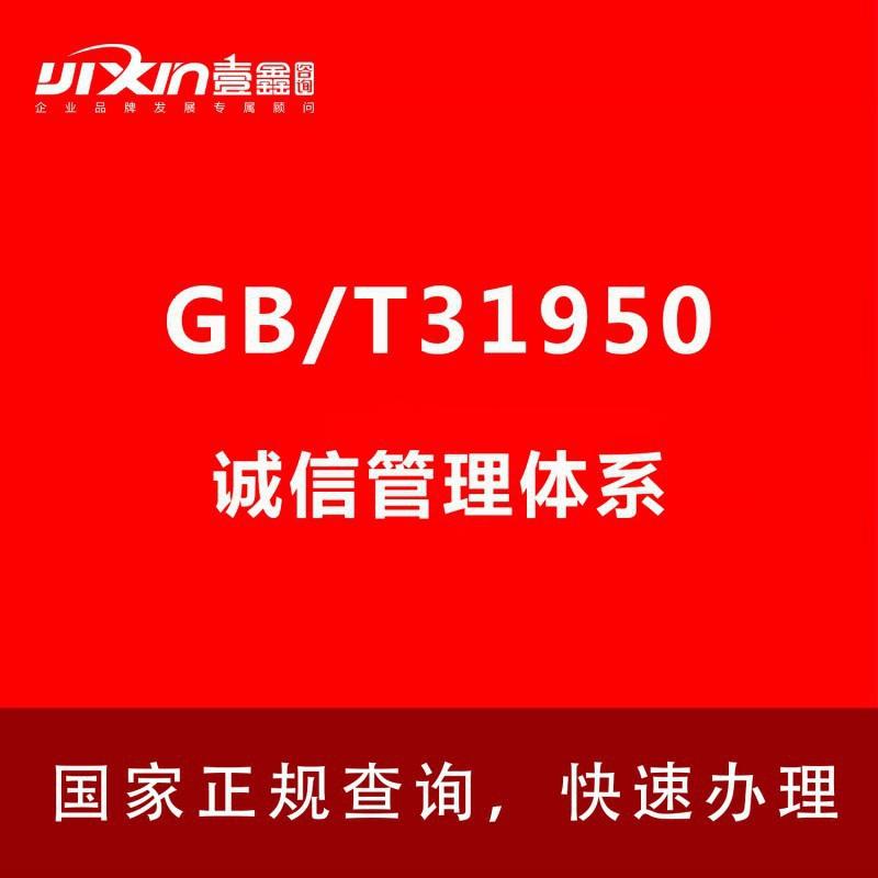 GB/T31950誠信管理體系