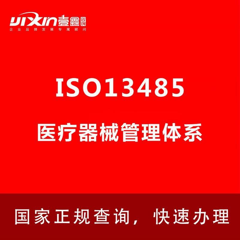 ISO13485醫療器械管理體系