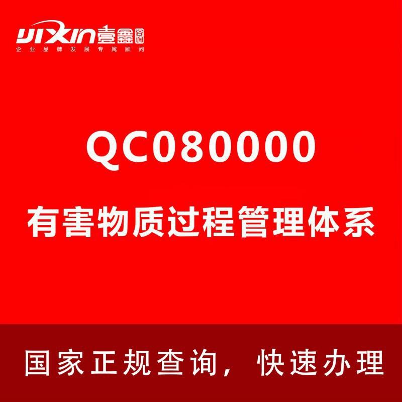 QC080000有害物質過程管理體系
