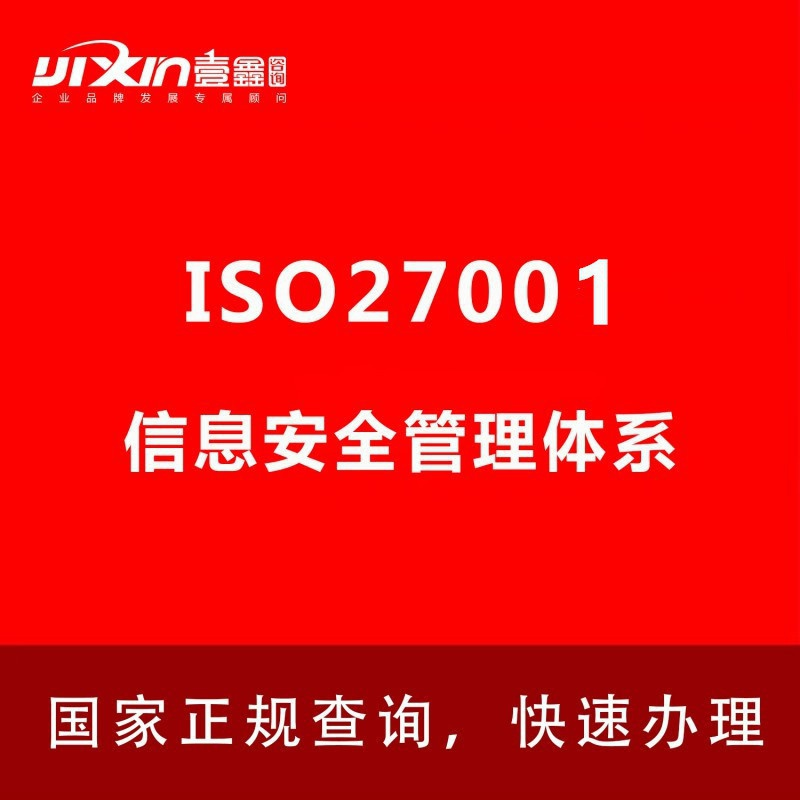 ISO27001信息安全管理體系