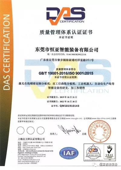 恒亚成功通过ISO9001质量体系认证用质量守护安全