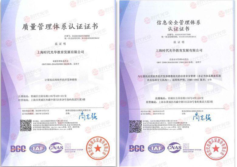 时代光华收获ISO三项认证 IT开发及服务达到国际水准