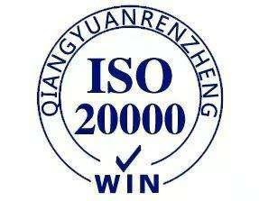 企业办理ISO20000认证有8大好处你知道吗