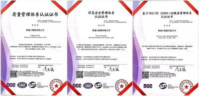 联通大数据连获三项ISO认证质量安全严把关客户服务不放松
