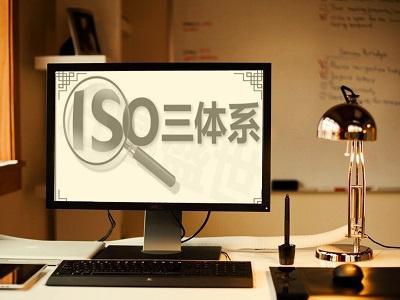 ISO9001质量体系ISO14001环境体系OHSAS18001职业健康安全三体系认证如何办理