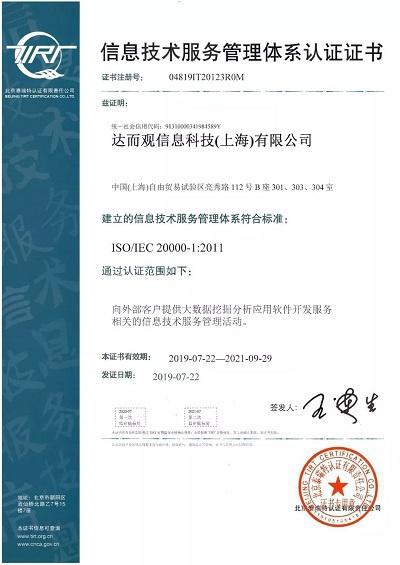 达观数据再获ISO20000信息技术体系认证文本自动化能力与最佳实践接轨