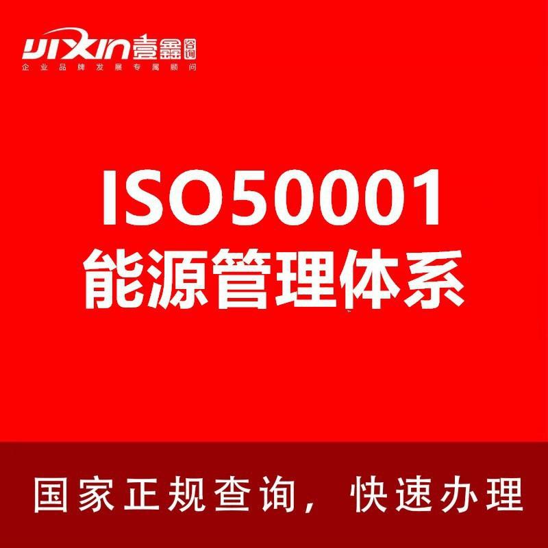 ISO50001能源管理體系認證