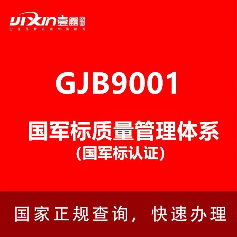 國軍標質量管理體系認證(GJB9001認證)