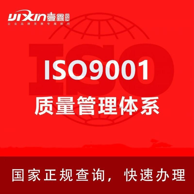 ISO9001質量管理體系認證