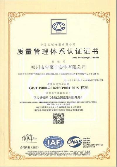 鄭州寶聚豐通過ISO9000質量管理體系認證