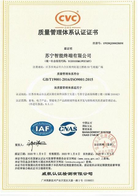 蘇寧小Biu通過ISO9001質量管理體系認證 品質保障再上一層樓